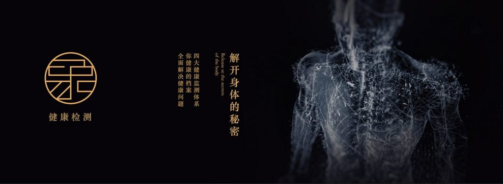 Tongrentang - Zhima, un nuevo espacio saludable en china 15