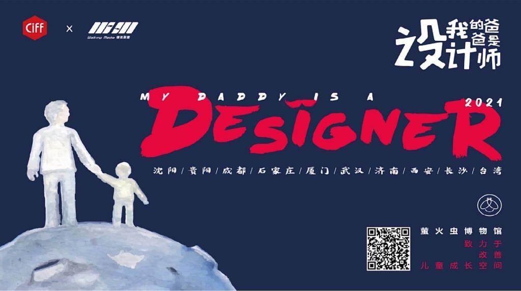 47.ª edición de CIFF Guangzhou 2021 8