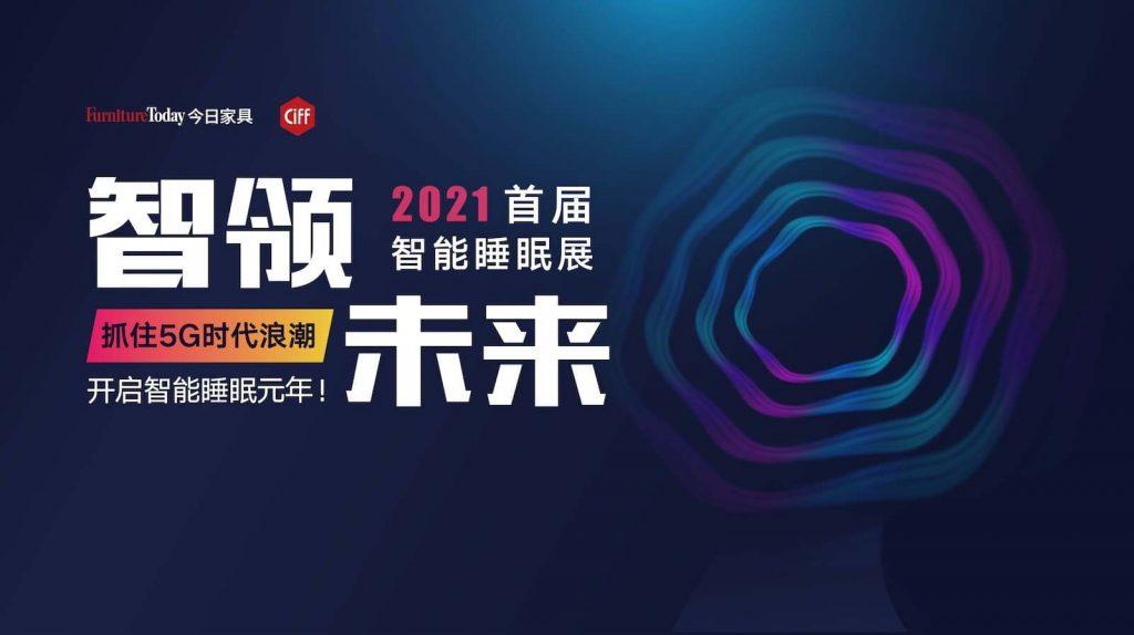 47.ª edición de CIFF Guangzhou 2021 9